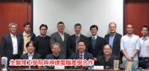 中央大學與神達電腦產學合作交流會議