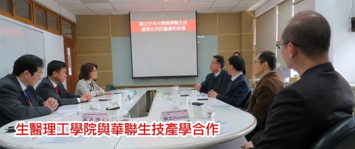 【新聞】中大及華聯生物科技 簽訂產學合作