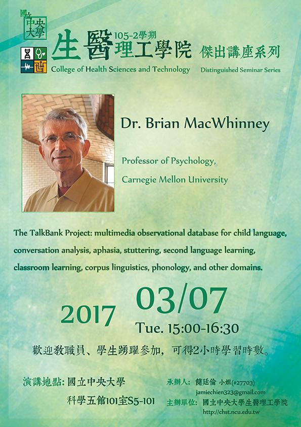【學術演講】Dr. Brian MacWhinney 演講公告