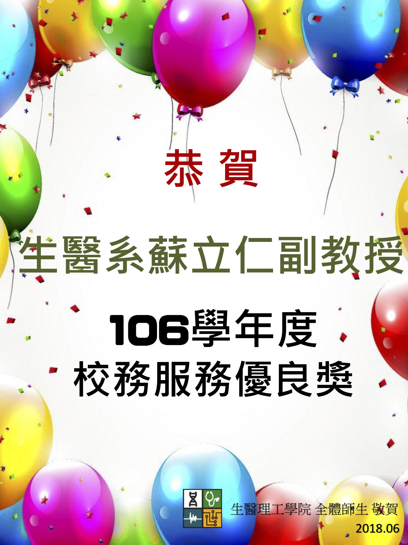 【恭賀】生醫系蘇立仁副教授榮獲106學年度校務服務優良獎