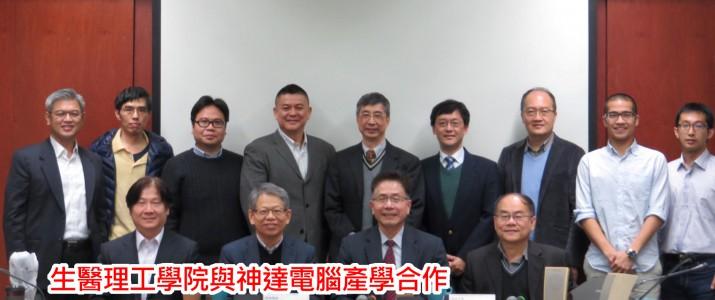 2016/01/19 中央大學與神達電腦產學合作交流會議