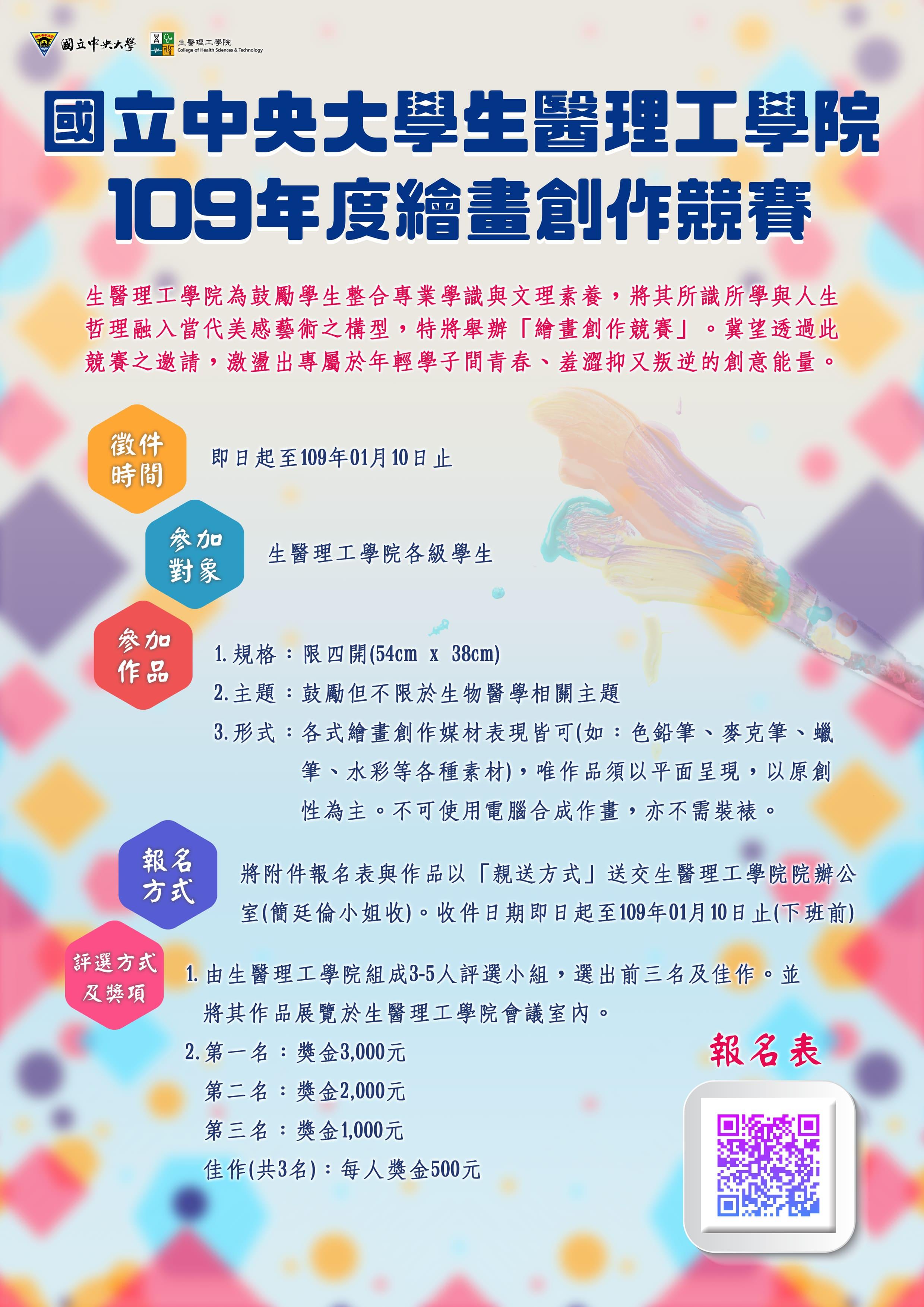 【活動】國立中央大學生醫理工學院 109年度繪畫創作競賽