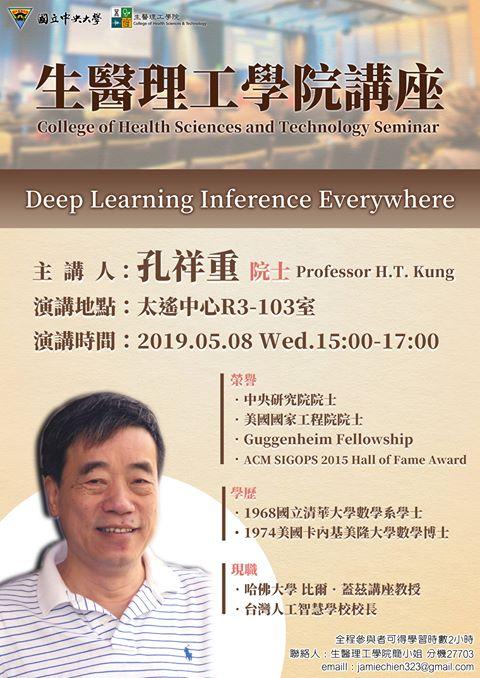 【學術演講】哈佛大學講座教授孔祥重院士演講公告