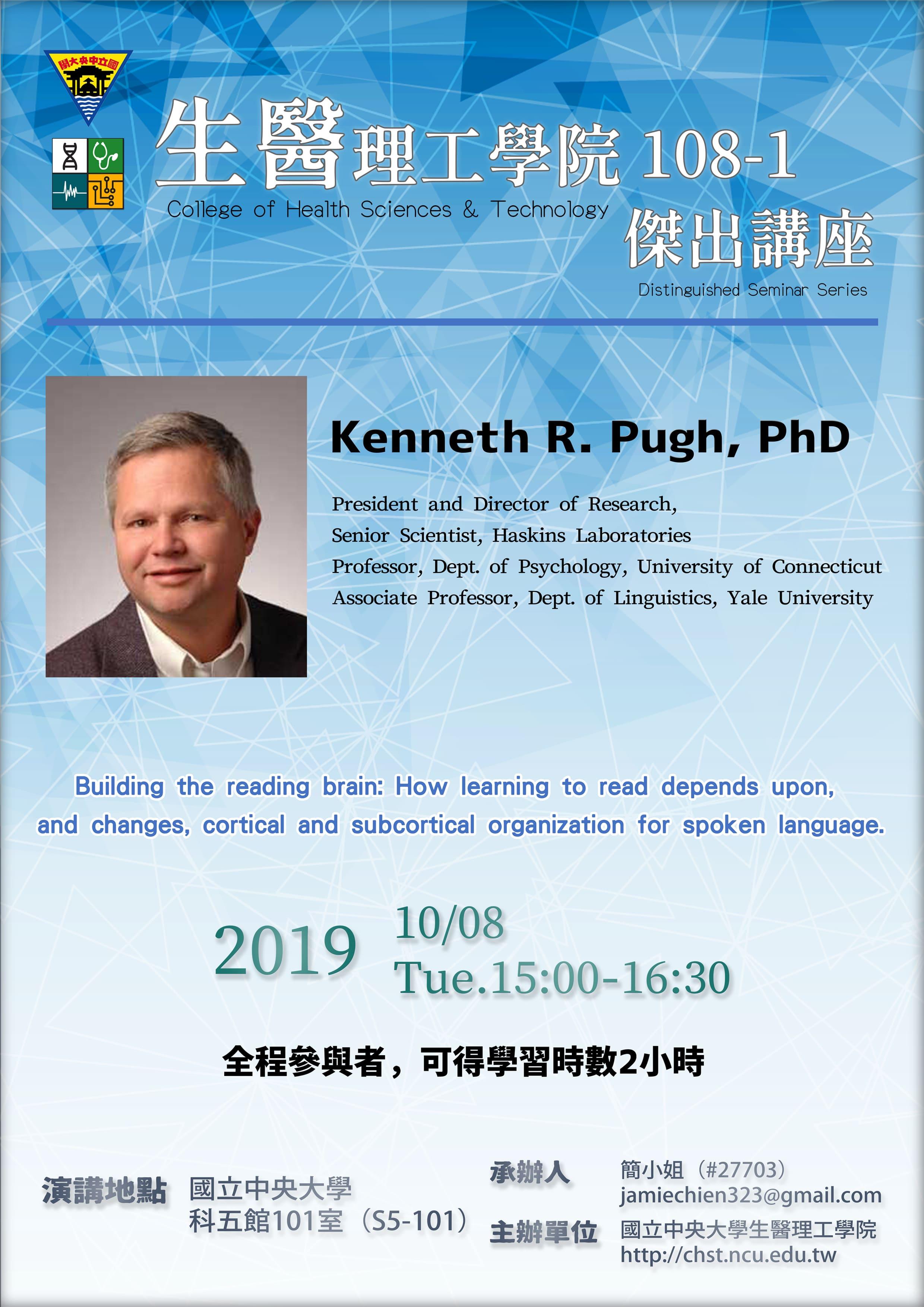 【演講公告】傑出講座-Kenneth R. Pugh, PhD ( 108.10.08 )