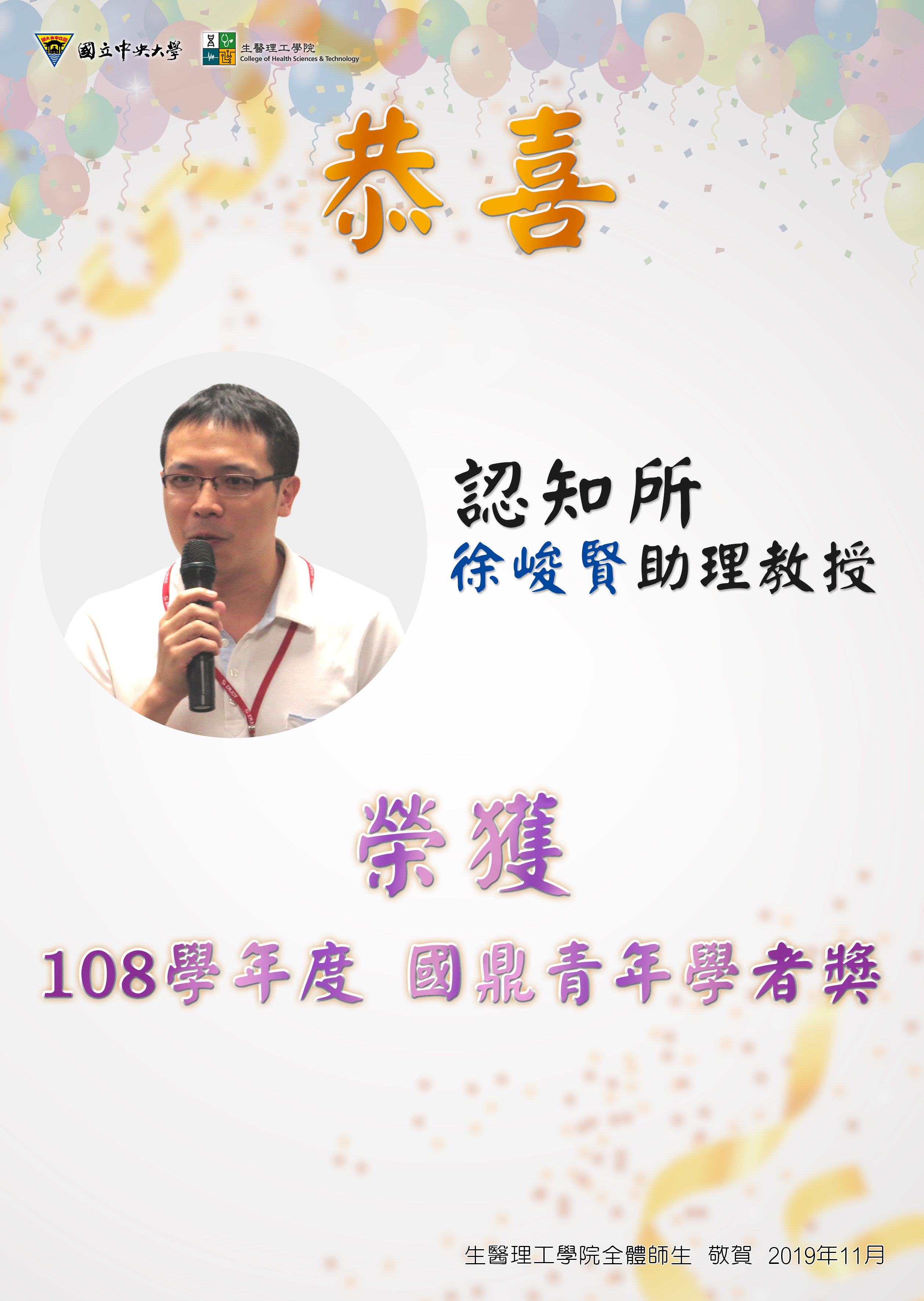 【恭賀】恭賀認知所徐峻賢老師 榮獲108學年度「國鼎青年學者獎」