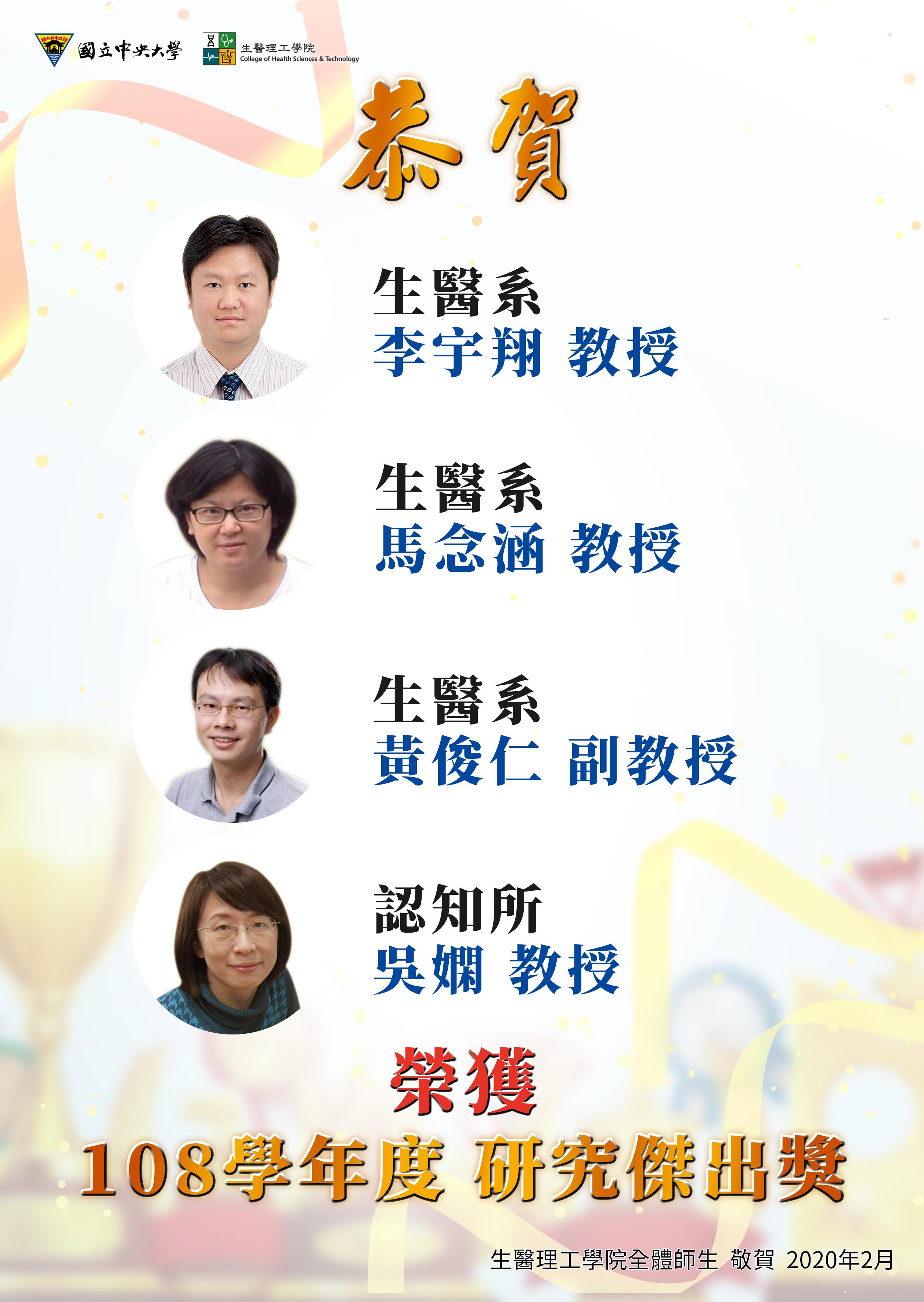 【恭賀】~榮耀~本院教師獲108學年度國立中央大學「研究傑出獎」
