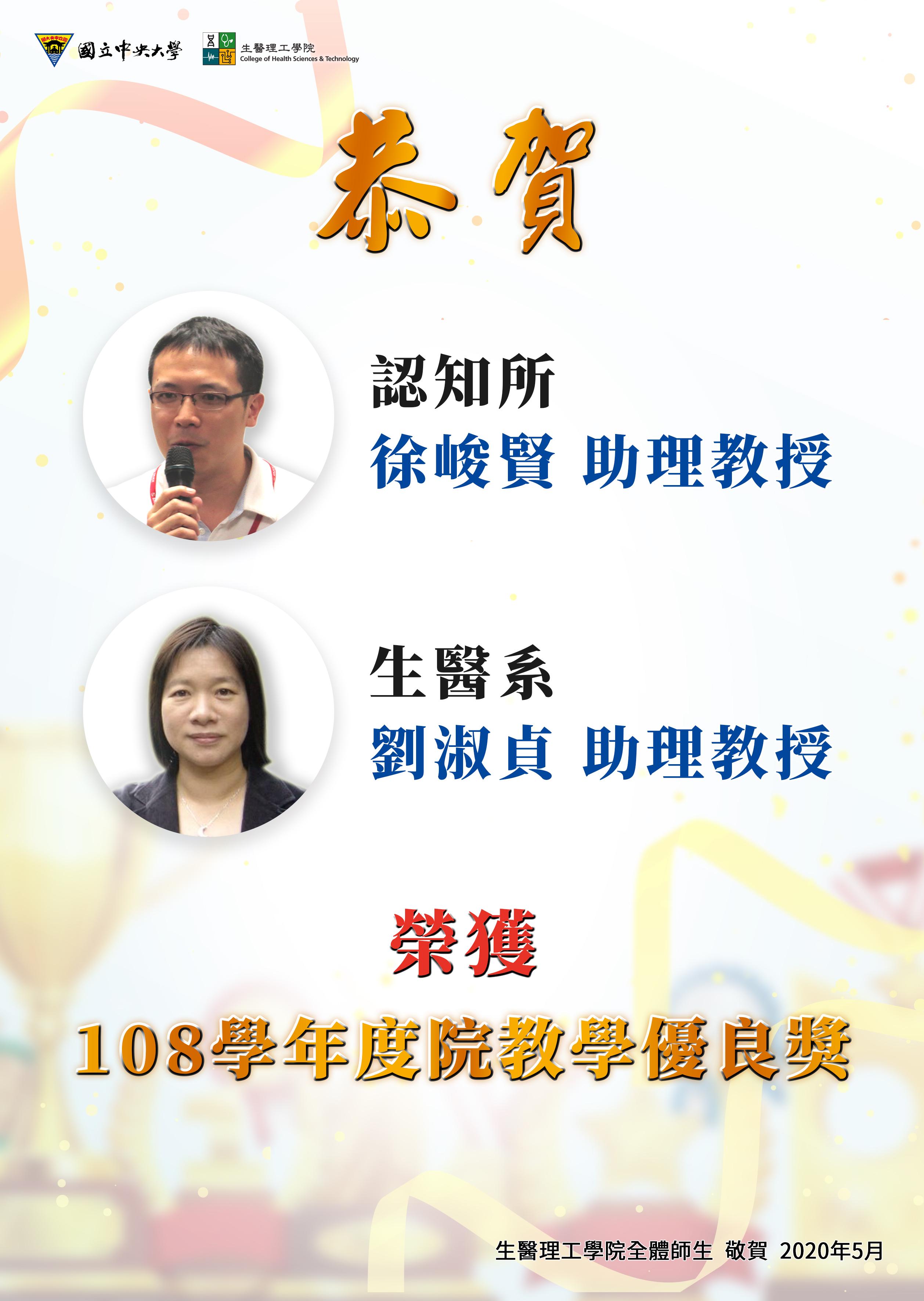 【恭賀】恭賀生醫系劉淑貞助理教授 榮獲108學年度院教學優良獎