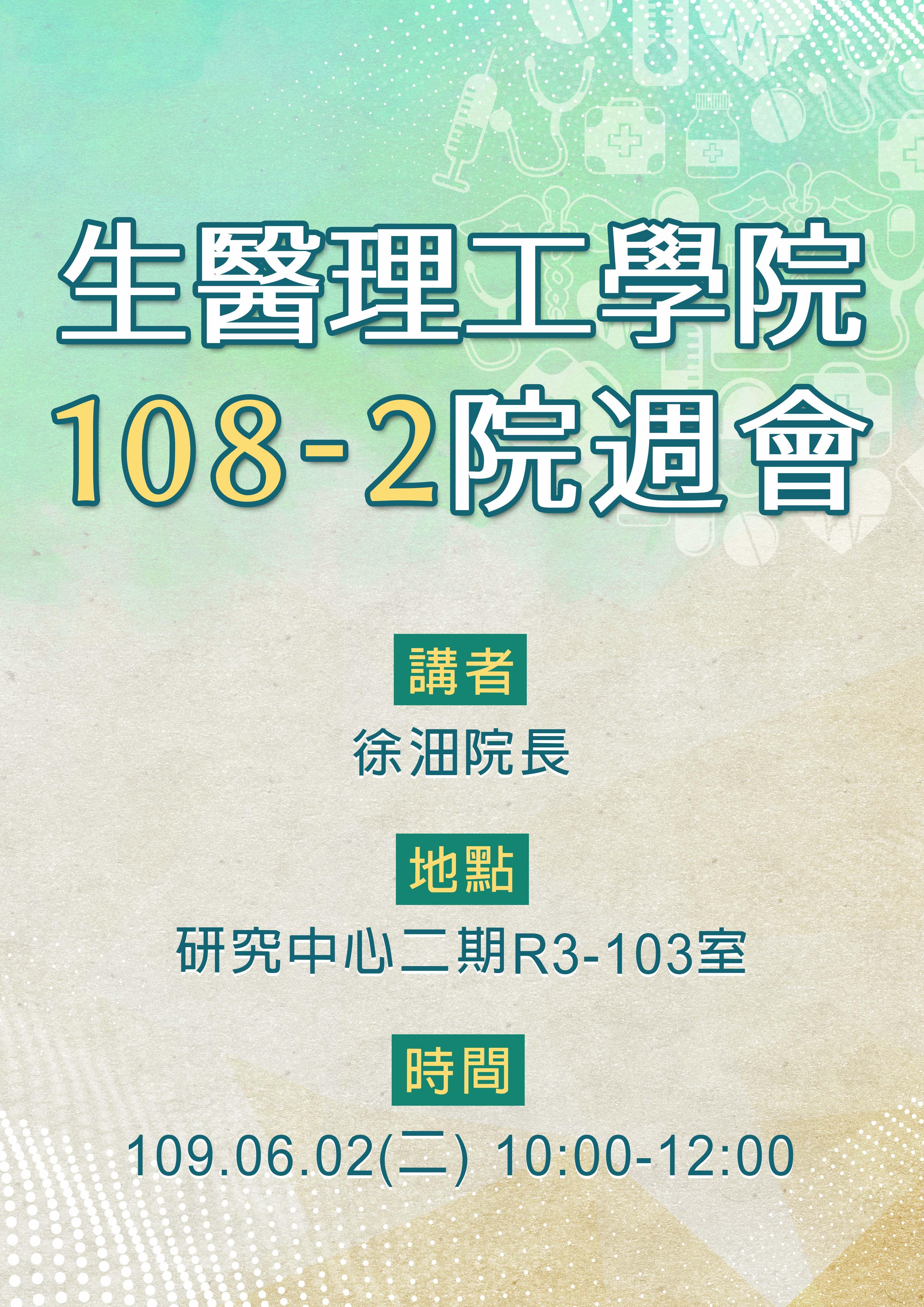 【演講】生醫理工學院108-2院周會時間(109.06.02)