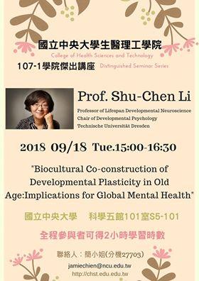 【學術演講】Prof. Shu-Chen Li 演講公告