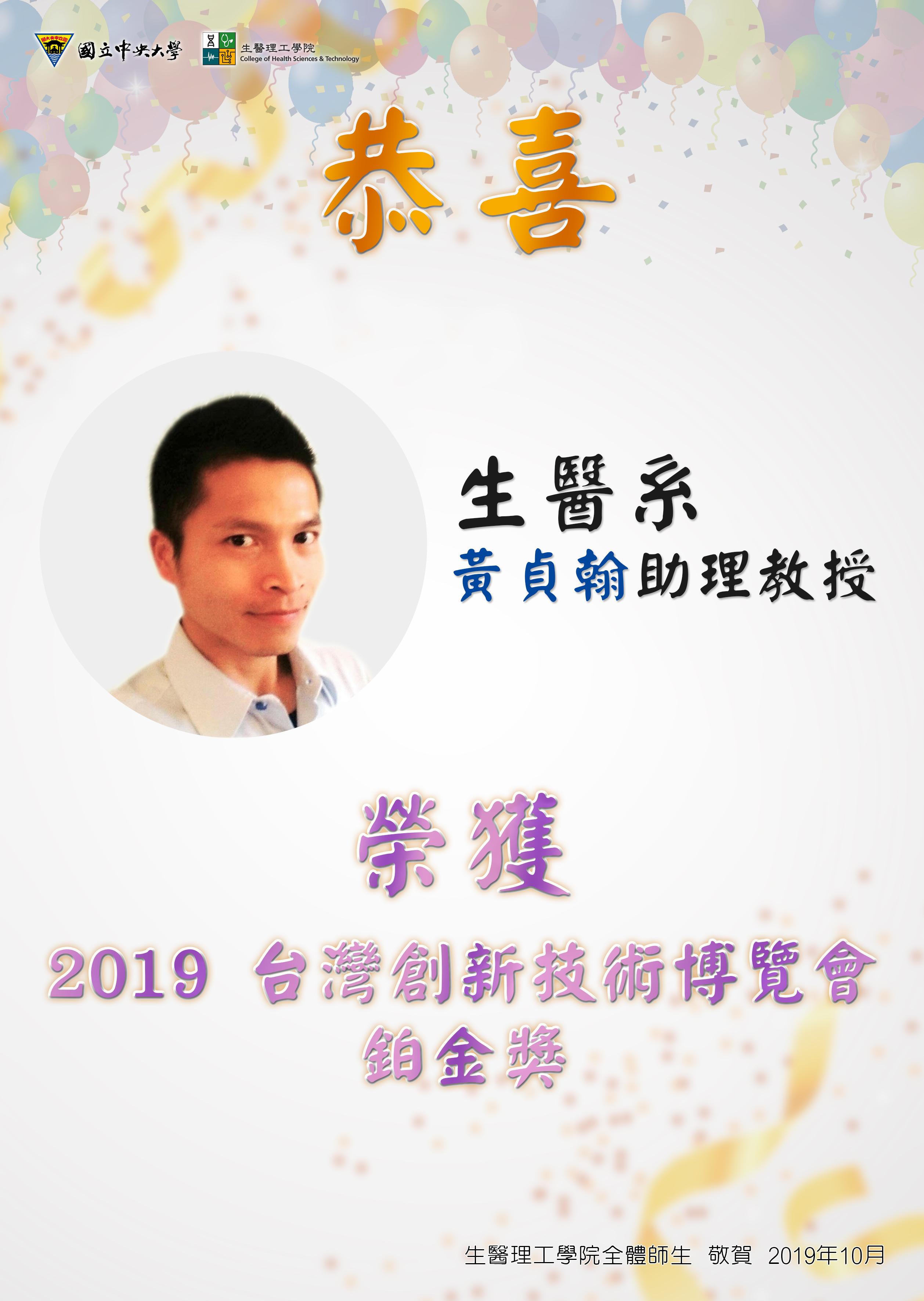 【恭賀】生醫系黃貞翰助理教授榮獲「2019 台灣創新技術博覽會—鉑金獎」