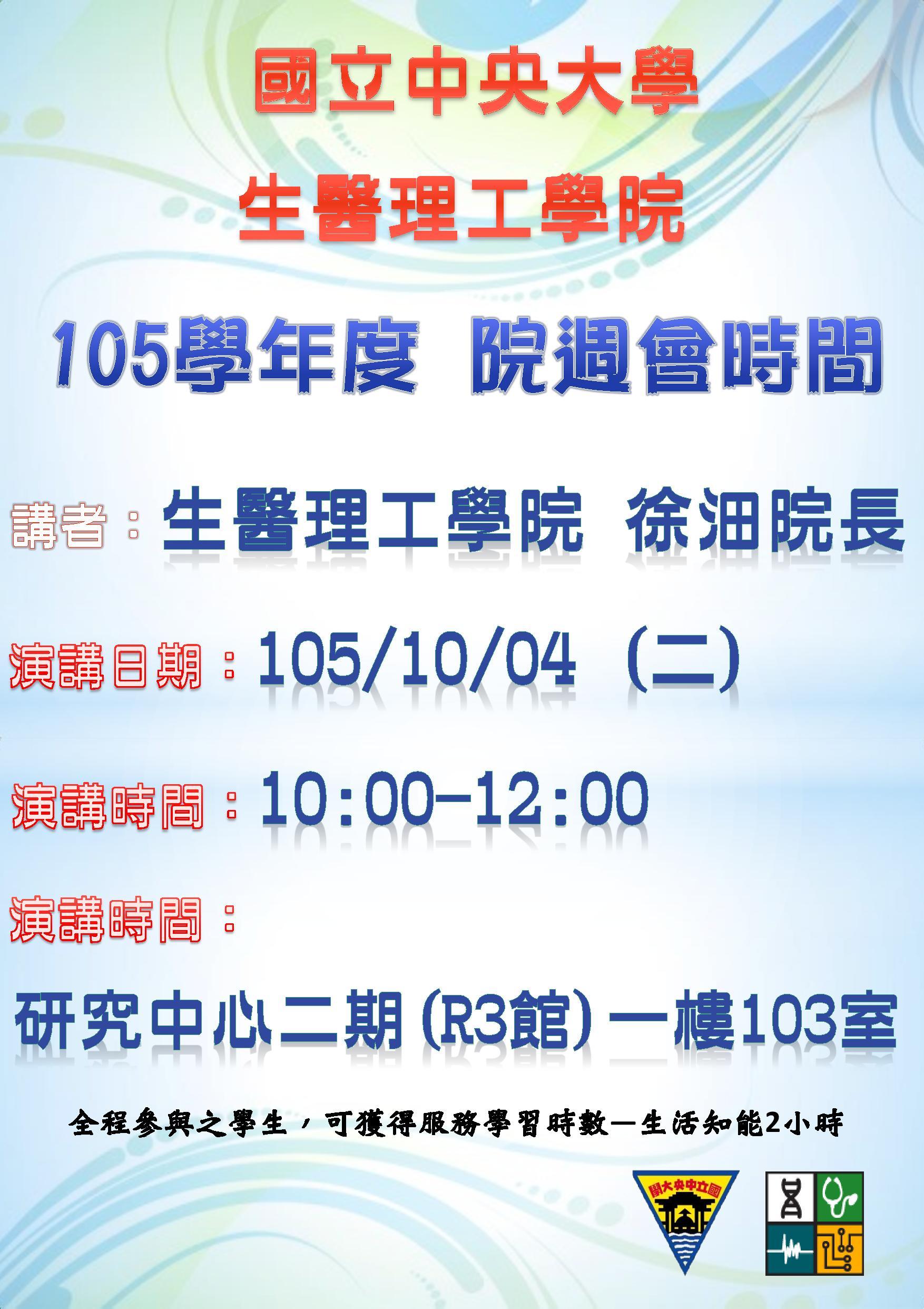 【學術演講】105-1 生醫理工學院院周會