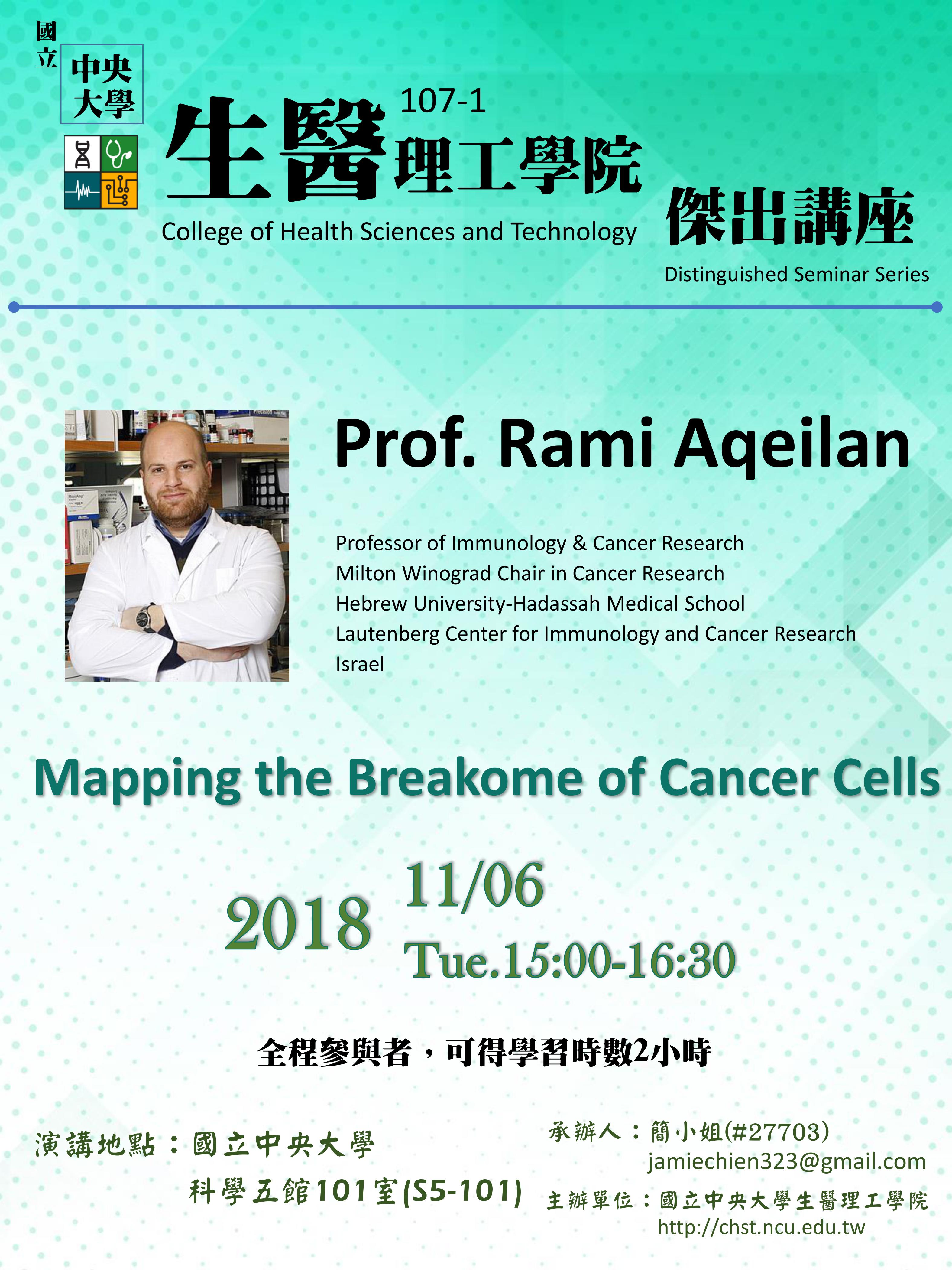 【學術演講】Prof.  Rami Aqeilan演講公告