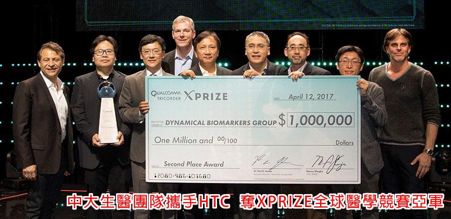 【新聞】中大生醫團隊攜手HTC 勇奪XPRIZE全球最大醫學競賽亞軍